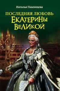 Последняя любовь Екатерины Великой