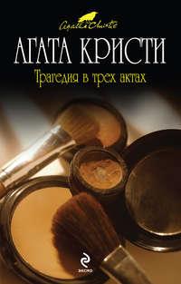 Купить книгу Трагедия в трех актах, автора Агаты Кристи
