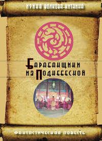 Купить книгу Барабанщики из Поднебесной, автора