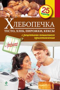 Купить книгу Хлебопечка. Тесто, хлеб, пирожки, кексы, автора