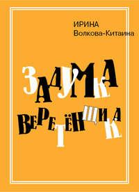 Купить книгу Задумка Веретенщика, автора