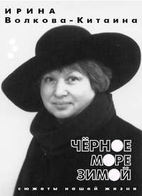Купить книгу Черное море зимой: Сюжеты нашей жизни, автора