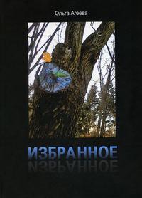 Купить книгу Избранное. Сборник стихотворений, автора Ольги Агеевой