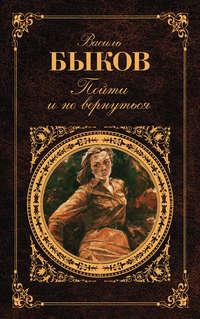 Купить книгу Волчья яма, автора Василя Быкова