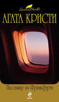 Купить книгу Пассажир из Франкфурта, автора Агаты Кристи
