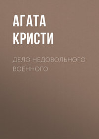 Купить книгу Дело недовольного военного, автора Агаты Кристи