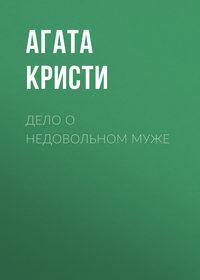 Купить книгу Дело о недовольном муже, автора Агаты Кристи