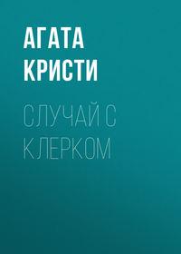 Купить книгу Случай с клерком, автора Агаты Кристи