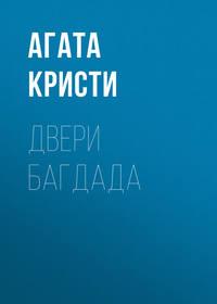 Купить книгу Двери Багдада, автора Агаты Кристи