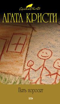 Купить книгу Пять поросят, автора Агаты Кристи