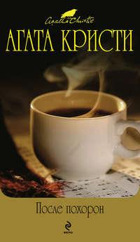 Купить книгу После похорон, автора Агаты Кристи