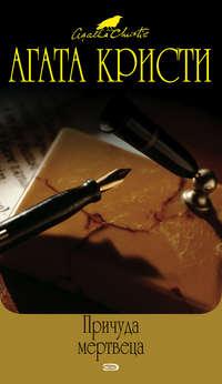 Купить книгу Причуда мертвеца, автора Агаты Кристи