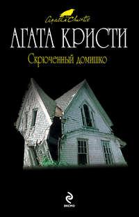 Купить книгу Скрюченный домишко, автора Агаты Кристи