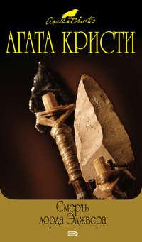 Купить книгу Смерть лорда Эджвера, автора Агаты Кристи