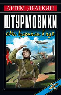 Купить книгу Штурмовики. «Мы взлетали в ад», автора Артема Драбкина