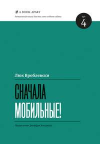 Купить книгу Сначала мобильные!, автора Люка Вроблевски