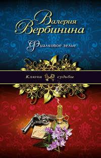 Купить книгу Фиалковое зелье, автора Валерии Вербининой