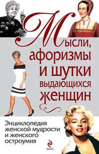 Купить книгу Мысли, афоризмы и шутки выдающихся женщин, автора