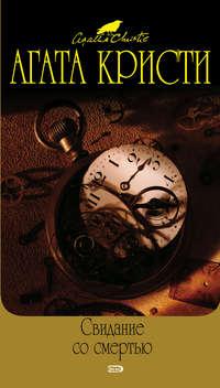 Купить книгу Карты на столе, автора Агаты Кристи