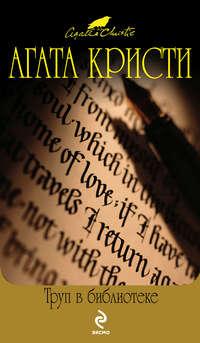 Купить книгу Труп в библиотеке, автора Агаты Кристи