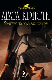 Купить книгу Убийство на поле для гольфа, автора Агаты Кристи