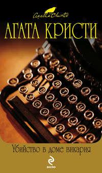 Купить книгу Убийство в доме викария, автора Агаты Кристи