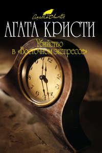 Купить книгу Убийство в «Восточном экспрессе», автора Агаты Кристи