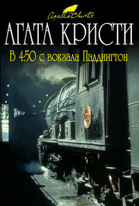 Купить книгу В 4:50 с вокзала Паддингтон, автора Агаты Кристи