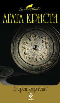Купить книгу Второй удар гонга (сборник), автора Агаты Кристи