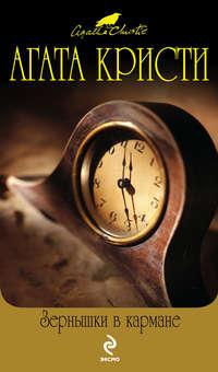 Купить книгу Зернышки в кармане, автора Агаты Кристи