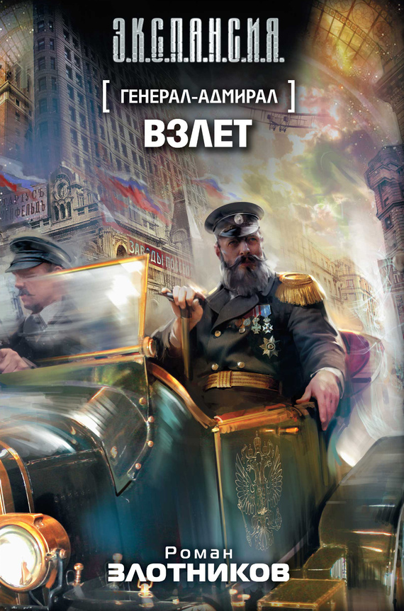 fb2 роман злотников генерал-адмирал