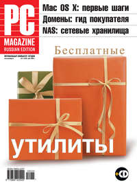 Купить книгу Журнал PC Magazine/RE №05/2008, автора