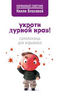 Купить книгу Укроти дурной нрав! Самопомощь для взрывных, автора Нелли Власовой
