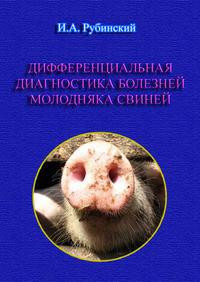 Дифференциальная диагностика болезней молодняка свиней