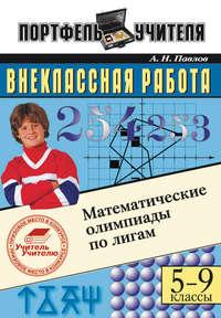 Математические олимпиады по лигам. 5-9 классы