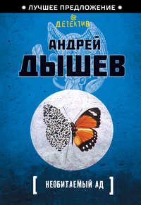 Купить книгу Необитаемый ад, автора Андрея Дышева