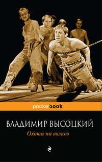 Купить книгу Охота на волков, автора Владимира Высоцкого