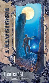 Око Силы. Третья трилогия. 1991–1992 годы