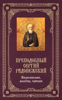 Книга Преподобный Сергий Радонежский: Жизнеописание, молитвы, святыни - Автор