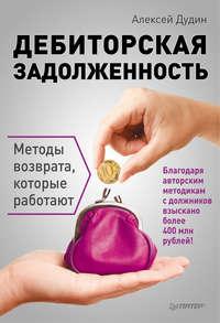 Книга Дебиторская задолженность. Методы возврата, которые работают - Автор Алексей Дудин