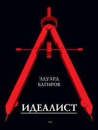 Книга Идеалист - Автор Эдуард Багиров