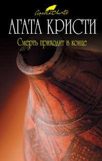 Купить книгу Смерть приходит в конце, автора Агаты Кристи