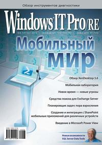 Купить книгу Windows IT Pro/RE №08/2012, автора Открытые системы
