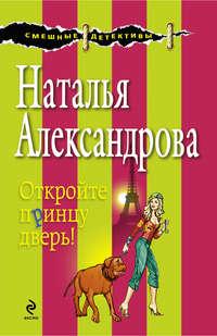 Купить книгу Откройте принцу дверь!, автора Натальи Александровой
