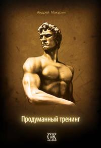 Книга Продуманный тренинг - Автор Андрей Макурин