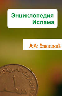 Купить книгу Энциклопедия ислама, автора Александра Ханникова