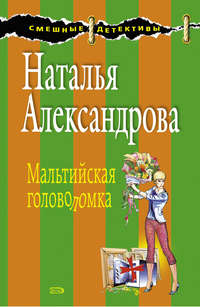 Купить книгу Мальтийская головоломка, автора Натальи Александровой
