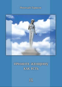 Книга Примите женщину как есть - Автор Николай Тарасов