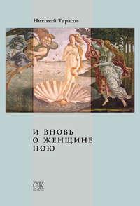 Книга И вновь о женщине пою - Автор Николай Тарасов