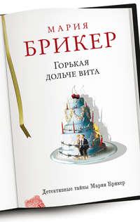 Купить книгу Горькая дольче вита, автора Марии Брикер